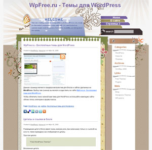 цветы в wordpress