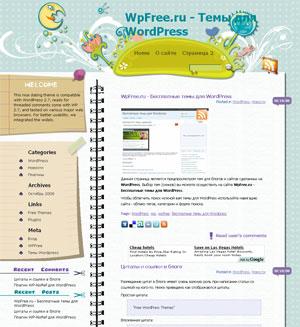 Дизайнерская тема WordPress