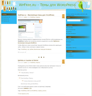 Голубая тема wordpress