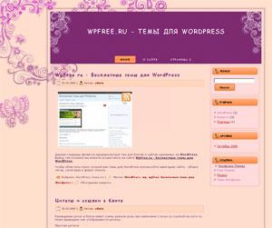 Романтическая тема WordPress