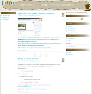Кофе wordpress