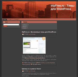 Город WordPress