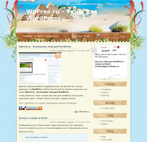 Туризм wordpress