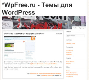 Белая тема WordPress