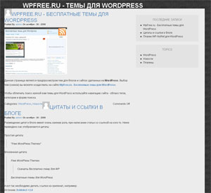 Простая тема wordpress