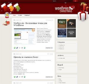 Новый год тема WordPress