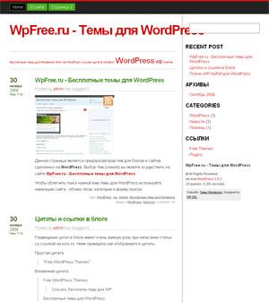 Скачать  тему для wordpress