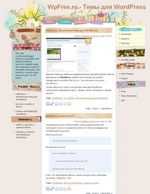 Детский шаблон для WordPress