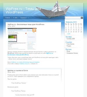 Бесплатный шаблон WordPress