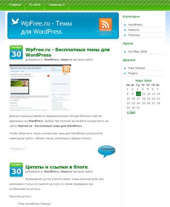 Шаблон для WordPress