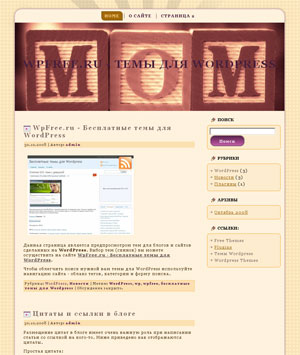 мама wordpress