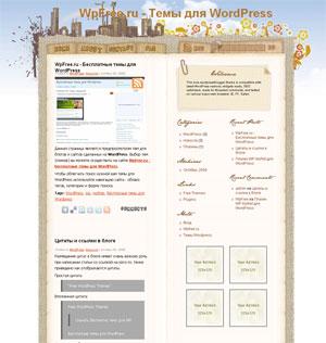 Городская тема WordPress