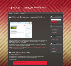 тема для WordPress