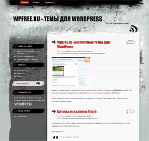 Серая тема WordPress