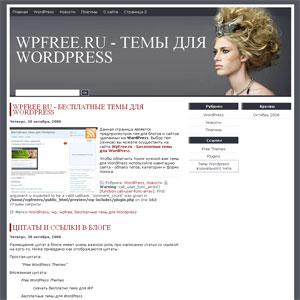 Девушка шаблон WordPress