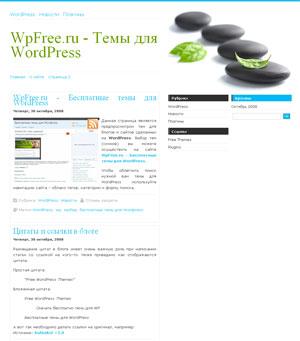 Спа шаблон wordpress
