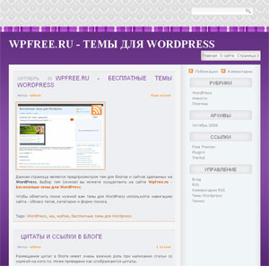 Пурпурный WordPress