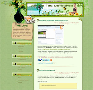 Зеленый шаблон wordpress