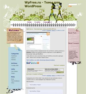 Женский блог wordpress