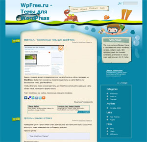 Море wordpress