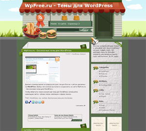 кафе wordpress