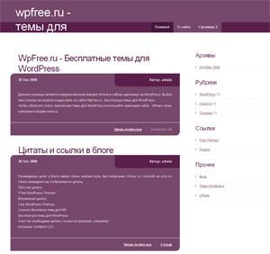 фиолетовый шаблон wordpress