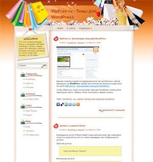 Покупки шаблон wordpress