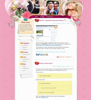 романтика блог wordpress