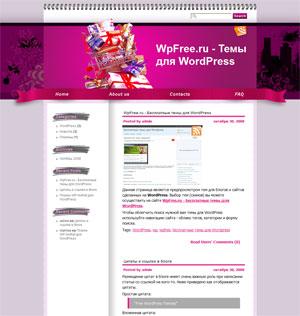 коллективные покупки wordpress