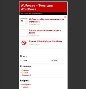 мобильная тема wordpress