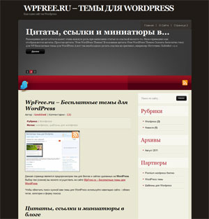 красная тема для wordpress