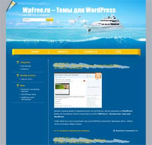 морская тема для wordpress