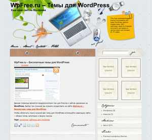Интернет шаблон для WordPress