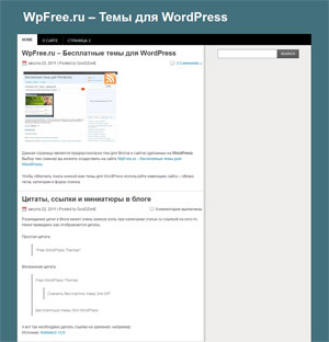 элегантная тема для wordpress
