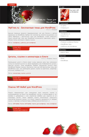 клубника тема wordpress