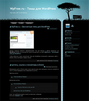 темная тема wordpress