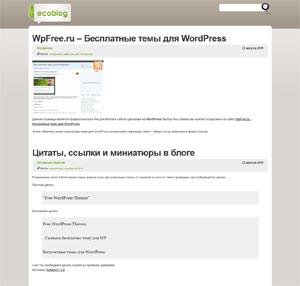 настраиваемый шаблон wordpress