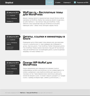 блоговая тема для wordpress