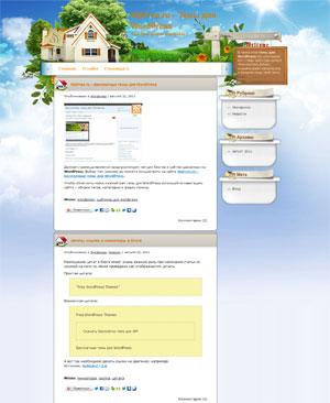 тема недвижимость wordpress
