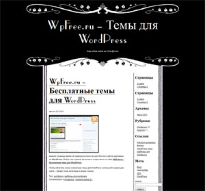 черно-белый шаблон для wordpress