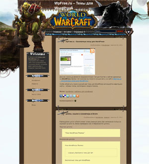 World of Warcraft Theme - for WordPress
