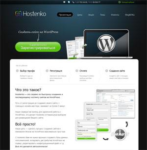 хостинг wordpress