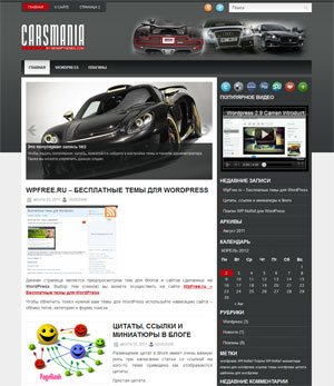 авто тема wordpress