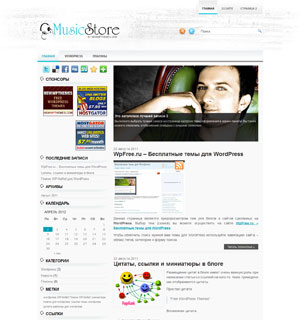 музыка тема wordpress