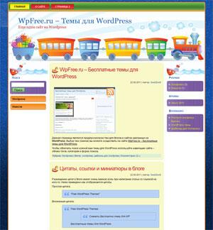 детская тема wordpress