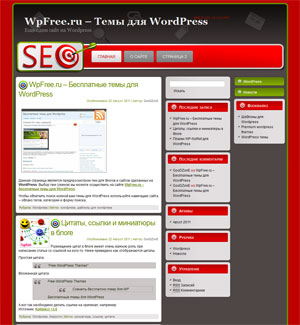 seo шаблон wordpress