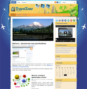 туризм тема wordpress