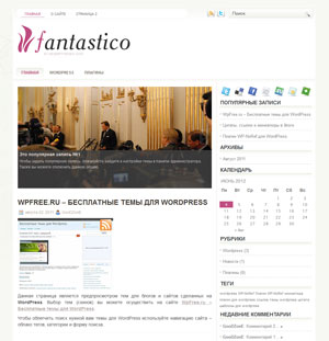 фантастическая тема wordpress