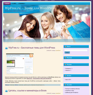 шопинг тема wordpress