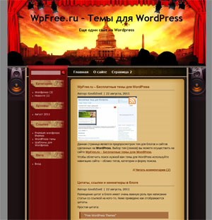 кинотеатр шаблон wordpress